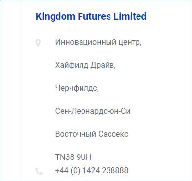 KINGDOM FUTURES контакты