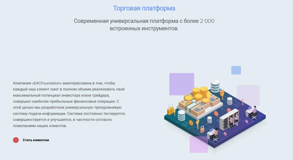 EXCFoundation торговая платформа
