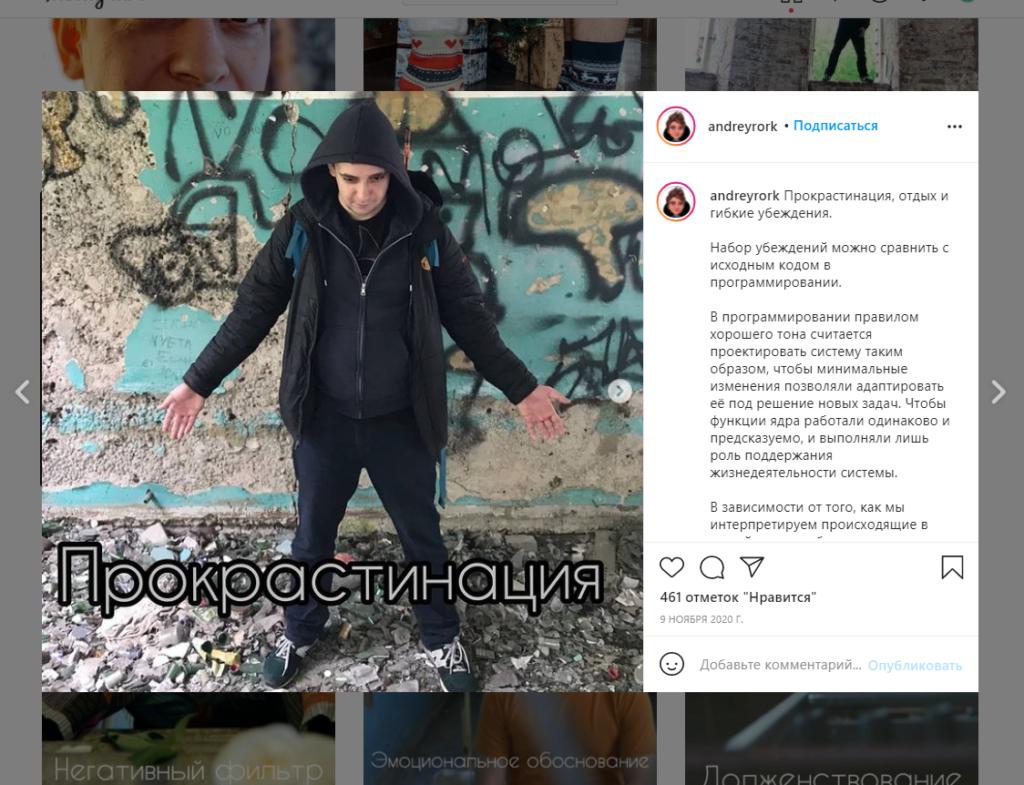 Андрей Рорк insta